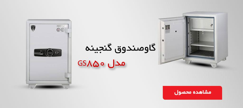 safeboxkaveh-sld2